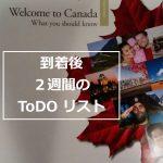 ToDo: 新移民がカナダ到着後2週間ですること