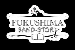 Fukushima Sand-Story